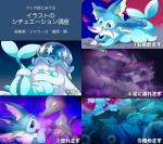 bound cosith drugs eeveelution gengar japanese_text muk nihilego nintendo pokémon pokémon_(species) salazzle tentacles tentacruel text transformation ultra_beast vaporeon video_games vore