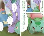 ? amputee comic crossover female feral feraligatr group ivysaur japanese_text kemono maggotscookie male nidoking nintendo pokémon scar sweat text tree video_games   Rating: Safe  Score: 2  User: Toothless-chan  Date: May 31, 2014