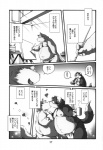 <3 canine chibineco clothed clothing comic creating_art dog easel fundoshi greyscale half-dressed hot_drink japanese_text kemono kissing love male male/male mammal monochrome moobs overweight paintbrush romantic text topless translation_request underwear  Rating: Questionable Score: 1 User: Wowchub1 Date: June 24, 2013""
