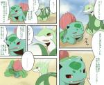 beach cloud comic crossover duo female feral ivysaur japanese_text kemono maggotscookie male nintendo outside pokémon sad sand seaside serperior shore sky sunshine sweat text video_games water  Rating: Safe Score: 2 User: Toothless-chan Date: May 31, 2014""