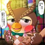 animal_crossing anthro avian beak big_eyes bird blathers blush brown_feathers colorful disembodied_hand duo feathers grope inside interspecies japanese_text male nintendo omita owl ribbons solo_focus suggestive sweat text translation_request video_games  Rating: Questionable Score: 5 User: Genjar Date: August 22, 2014