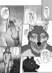 balls canine comic erection male male/male mammal maririn penis text translation_request wolf   Rating: Explicit  Score: 0  User: PoP_Goz_D_Wezel  Date: March 26, 2015
