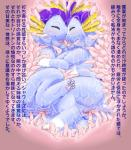 ambiguous_gender duo eeveelution female feral fuddy gastrodon hi_res internal japanese_text messy nintendo penetration pokémon pussy pussy_juice size_difference solo_focus sweat tentacle_sex tentacles text vaginal vaginal_penetration vaporeon video_games vore