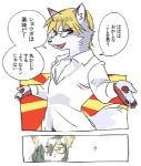 1boshi anthro canine fox fur japanese kemono male mammal text translation_request   Rating: Safe  Score: 0  User: SkokiaanFox  Date: May 09, 2015