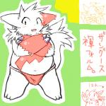 blush chubby claws clothing fluffy_tail fundoshi fur fur_markings japanese_text kemono male nintendo open_mouth pokémon pose solo standing text underwear video_games white_fur yami zangoose   Rating: Questionable  Score: 3  User: terminal11  Date: April 14, 2014