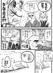 anthro blush canine comic fox fur japanese kemono konkon male mammal monochrome   Rating: Safe  Score: 0  User: SkokiaanFox  Date: February 28, 2015