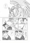 2009 comic doujinshi dragon duo greyscale harumati_ituko hi_res human japanese_text legendz male male/male mammal monochrome scalie shiron shota shu size_difference text translation_request young   Rating: Questionable  Score: 0  User: Talarath  Date: March 29, 2015