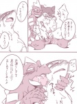 anal anal_penetration blush comic crying cum feraligatr gay japanese licking male nintendo open_mouth penetration penis pokémon sweat tears tongue tongue_out translation_request typhlosion unknown_artist video_games   Rating: Explicit  Score: 3  User: UNBERIEVABRE!  Date: February 03, 2014