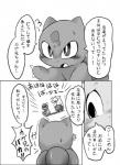 ambiguous_gender anthro blush bulbasaur charmander comic doneru drowzee group japanese_text laugh nintendo pokémon squirtle text translated video_games   Rating: Safe  Score: 0  User: Zest  Date: January 10, 2015