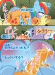 applejack_(mlp) dickgirl dickgirl/female female friendship_is_magic intersex intersex/female japanese_text my_little_pony onomatopoeia rainbow_dash_(mlp) text translated zat   Rating: Explicit  Score: 1  User: ellegarden  Date: April 26, 2015