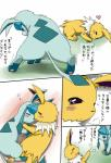 <3 ambiguous_gender blush comic cum duo eeveelution female feral feral_on_feral glaceon incest japanese_text jolteon koorinezumi nintendo pokémon pussy text translation_request video_games  Rating: Explicit Score: 1 User: slyroon Date: October 11, 2015