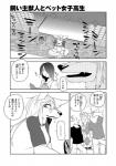 anthro canine clothing comic female fur human lila_(kashiwagi_aki) male mammal monochrome revoli yakantuzura zinovy  Rating: Safe Score: 0 User: banhday Date: October 04, 2015