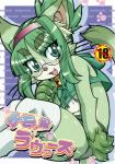 cat comic cover cover_page cute doujinshi feline female flat_chested fur green_eyes green_fur green_hair hair kemono mammal midori_(nakagami_takashi) nakagami_takashi open_mouth solo   Rating: Questionable  Score: 1  User: KemonoLover96  Date: May 27, 2015
