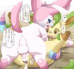 2015 anal anal_penetration anus balls blue_eyes blush brown_eyes butt canine censored cum cum_inside cute duo eeveelution erection feral fur humanoid_penis itameshi japanese_text leafeon male male/male mammal nintendo open_mouth penetration penis pokémon presenting presenting_hindquarters sex smile sylveon text translated uncut video_games white_fur  Rating: Explicit Score: 20 User: BlueF Date: August 17, 2015