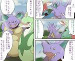 amputee blush crossover female feral feraligatr group ivysaur japanese_text kemono maggotscookie male nidoking nintendo pokémon serperior shy sweat text video_games   Rating: Safe  Score: 1  User: Toothless-chan  Date: May 31, 2014