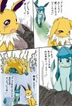 ambiguous_gender blush comic doll duo eeveelution feral glaceon japanese_text jolteon koorinezumi masturbation nintendo plushie plushophilia pokémon text translated video_games  Rating: Questionable Score: 2 User: slyroon Date: October 15, 2015