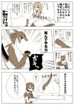 angst comic dragon duo female human japanese_text knife mammal scalie teeth text translated 三三(さんぞう   Rating: Safe  Score: 2  User: xXnoscopecatXx  Date: February 11, 2015