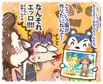 animal_crossing anthro blush canine digby_(animal_crossing) dog donburi female group hedgehog human isabelle_(animal_crossing) japanese_text labelle mabel_able male mammal nintendo sable_able shih_tzu text translation_request video_games   Rating: Questionable  Score: 0  User: Juni221  Date: March 13, 2014
