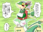 bag blush chair clothing eyewear glasses green_background green_body hm3526 maid maid_uniform nintendo open_mouth plain_background pokémon red_eyes reptile scalie serperior snake snivy tears tentacles translation_request video_games white_eyes   Rating: Safe  Score: 5  User: Finchmaster  Date: January 02, 2014