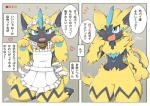 4_fingers :3 <3 ? ambiguous_gender apron black_stripes blue_eyes blue_fur blue_pawpads blush claws clothed clothed_feral clothing collar comic cute_fangs dialogue digital_drawing_(artwork) digital_media_(artwork) eyebrows fangs feline feral frilly fur japanese_text kemono legendary_pokémon looking_at_viewer maid_headdress mammal moriguru multicolored_fur nintendo open_mouth outline pawpads paws pink_tongue pokémon pokémon_(species) recording semi-anthro signature sitting solo speech_bubble striped_fur stripes sweat sweatdrop text tongue translated video_games wariza white_claws white_clothing white_nose yellow_fur yellow_tail zeraoraRating: SafeScore: 3User: SchuppoDate: May 27, 2018