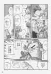 absurd_res anthro bear canine chibineco comic dog group handjob hi_res japanese_text male male/male mammal manga monochrome overweight penis polar_bear tanuki text translation_request  Rating: Explicit Score: 0 User: Wowchub1 Date: June 28, 2013