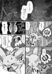 2015 ambiguous_gender comic duskull eeveelution espeon feral greyscale group happamushi japanese_text monochrome nintendo partially_translated pokémon pokémon_(species) text translation_request video_gamesRating: SafeScore: 0User: ajkDate: August 20, 2019