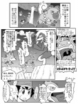 ambiguous_gender animate_inanimate ash_ketchum canine comic eyewear gaping_mouth glasses gouguru_(artist) greyscale hat holding_microphone human japanese_text loudred lycanroc male mammal microphone midday_lycanroc midnight_lycanroc monochrome moon musical_note night nintendo outside pikachu pokémon pokémon_(species) professor_kukui rap rockruff rotom rotomdex speaker_ears sweat text translation_request tree uvula video_games