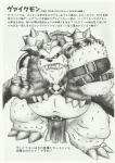 2012 anthro armor belt body_harness bulge chubby claws clothed clothing comic digimon doujinshi fangs fur fuwamoko_honpo greyscale harimog-dragon harness helmet horn japanese_text kemono loincloth mace male monochrome open_mouth overweight pelt plain_background saber_teeth standing teeth text toe_claws vikemon wantaro weapon   Rating: Questionable  Score: 1  User: Tarukaja  Date: April 21, 2015