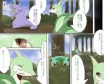 blush bush cloud comic crossover eating female feral feraligatr group hiding ivysaur japanese_text kemono maggotscookie male nidoking nintendo pokémon serperior shy sunshine text tree video_games   Rating: Safe  Score: 1  User: Toothless-chan  Date: May 31, 2014