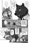 canine comic japanese_text male male/male mammal maririn text translation_request wolf   Rating: Questionable  Score: 1  User: PoP_Goz_D_Wezel  Date: March 23, 2015
