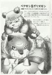 2012 anthro armor bear bearmon blush chubby claws comic digimon doujinshi duo fangs feral fur fuwamoko_honpo greyscale grin grizzmon harimog-dragon hat japanese_text kemono male mammal monochrome open_mouth overweight pawpads paws plain_background smile teeth text toe_claws wantaro   Rating: Safe  Score: 1  User: Tarukaja  Date: April 21, 2015