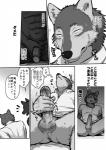 canine comic male male/male mammal maririn masturbation penis text translation_request wolf   Rating: Explicit  Score: 0  User: PoP_Goz_D_Wezel  Date: March 26, 2015
