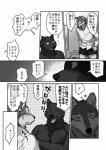 canine comic japanese_text male male/male mammal maririn text translation_request wolf   Rating: Questionable  Score: 1  User: PoP_Goz_D_Wezel  Date: March 24, 2015