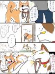 ambiguous_gender bell canine cat clawlion collar comic crying dog feline feral human japanese_text male mammal tears text translation_request  Rating: Safe Score: 1 User: ۩۞DragonKun۞۩ Date: August 25, 2015