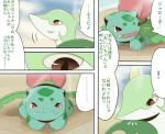 beach cloud comic crossover duo female feral ivysaur japanese_text kemono maggotscookie male nintendo outside pokémon sad sand seaside serperior shore shy sky sunshine sweat text video_games water   Rating: Safe  Score: 3  User: Toothless-chan  Date: May 31, 2014