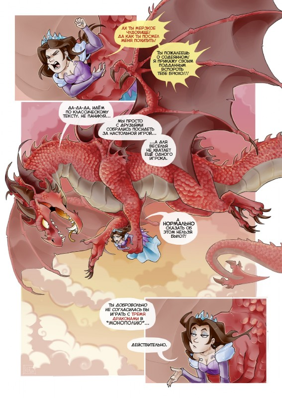 e621 brown_hair claws clothing cloud comic crown dialogue dragon female feral flying forked_tongue hair hi_res horn human kogotsuchidark male mammal princess red_scales royalty russian_text scales scalie slit_pupils text tongue wings