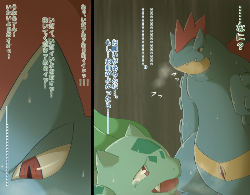 e621 after_sex bulbasaur comic female feraligatr japanese_text maggotscookie male nintendo open_mouth pokémon red_eyes sheath size_difference stare tears text translated video_games